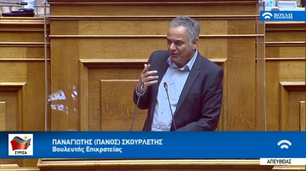 Ομιλία στην Ολομέλεια της Βουλής, στη συζήτηση και ψήφιση του σ/ν «Δημόσιες υπαίθριες συναθροίσεις και άλλες διατάξεις» | 9/7/2020