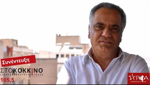 Συνέντευξη ΣΤΟ ΚΟΚΚΙΝΟ 105,5 στην εκπομπή του Θανάση Λαζαρίδη | Κυριακή, 20/9/2020