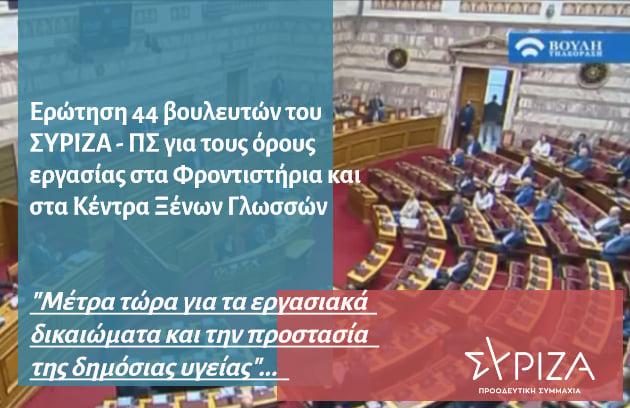Ερώτηση 44 βουλευτών του ΣΥΡΙΖΑ – ΠΣ για τους όρους εργασίας στα Φροντιστήρια και στα Κέντρα Ξένων Γλωσσών