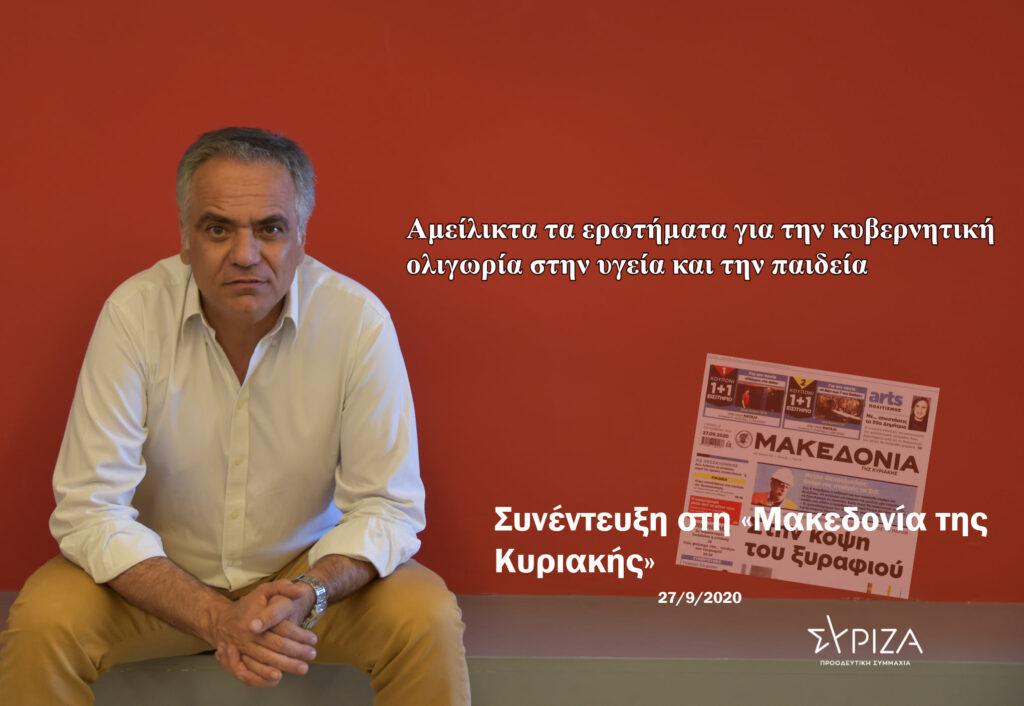 Συνέντευξη στην εφημερίδα «Μακεδονία της Κυριακής» και τον δημοσιογράφο Ιάσονα Μπάντιο