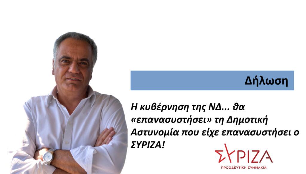 Η κυβέρνηση της ΝΔ… θα «επανασυστήσει» τη Δημοτική Αστυνομία που είχε επανασυστήσει ο ΣΥΡΙΖΑ