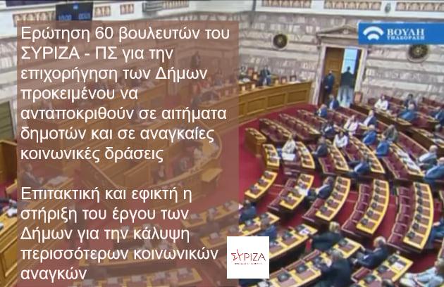 Ερώτηση 60 βουλευτών του ΣΥΡΙΖΑ για την επιχορήγηση των Δήμων προκειμένου να ανταποκριθούν σε αιτήματα δημοτών και σε αναγκαίες κοινωνικές δράσεις