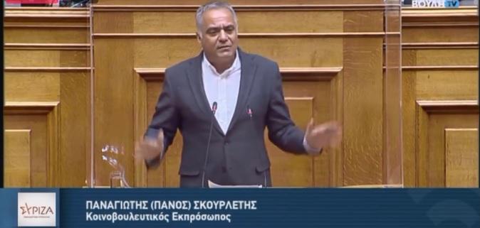Δεύτερη παρέμβαση, ως Κοινοβουλευτικός Εκπρόσωπος του ΣΥΡΙΖΑ – Προοδευτική Συμμαχία, στην Ολομέλεια της Βουλής, την Πέμπτη 29/10/2020