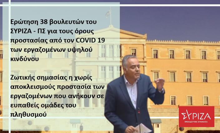 Ερώτηση 38 βουλευτών του ΣΥΡΙΖΑ – ΠΣ για τους όρους προστασίας από τον COVID 19 των εργαζομένων υψηλού κινδύνου