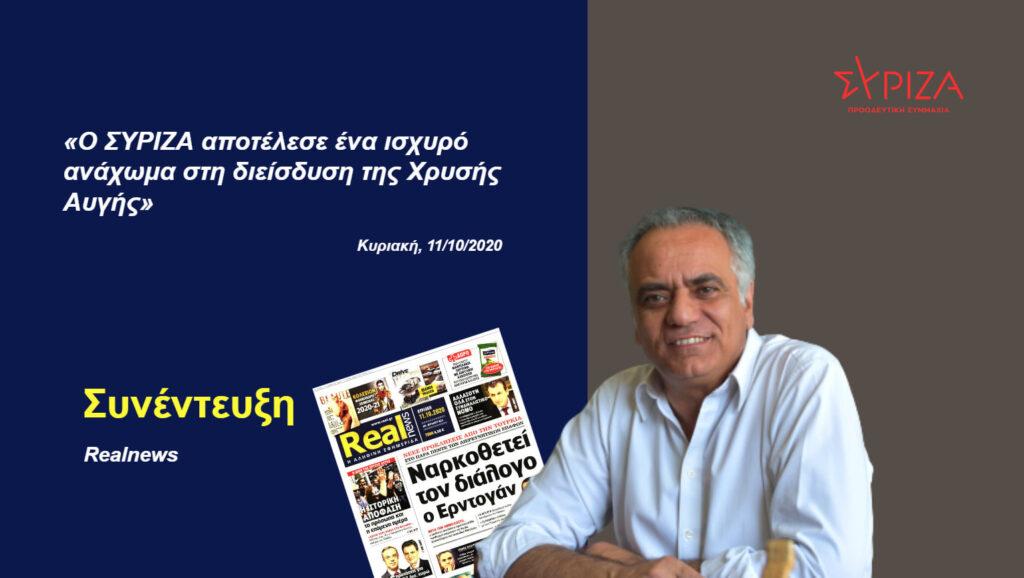 Συνέντευξη στην εφημερίδα «Realnews» και στον δημοσιογράφο Φοίβο Κλαυδιανό