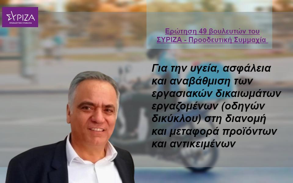 Ερώτηση 49 βουλευτών του ΣΥΡΙΖΑ – Προοδευτική Συμμαχία για τα δικαιώματα και την προστασία των εργαζομένων, οδηγών δικύκλου, στις μεταφορές