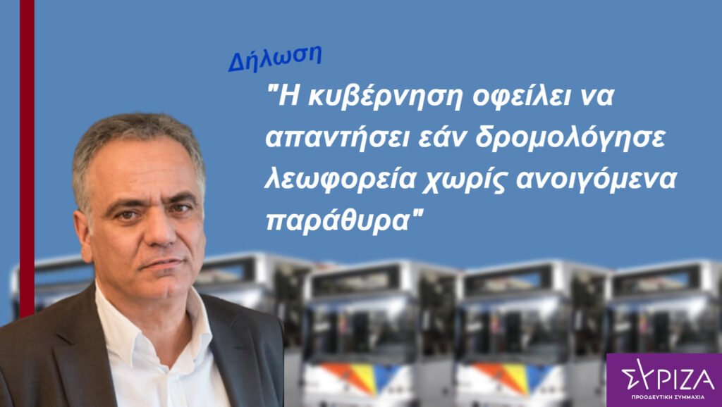 Η κυβέρνηση οφείλει να απαντήσει εάν δρομολόγησε λεωφορεία χωρίς ανοιγόμενα παράθυρα