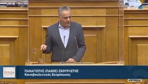 Τοποθέτηση, ως Κοινοβουλευτικός Εκπρόσωπος του ΣΥΡΙΖΑ – Προοδευτική Συμμαχία, στην Ολομέλεια της Βουλής |Τρίτη, 3/11/2020