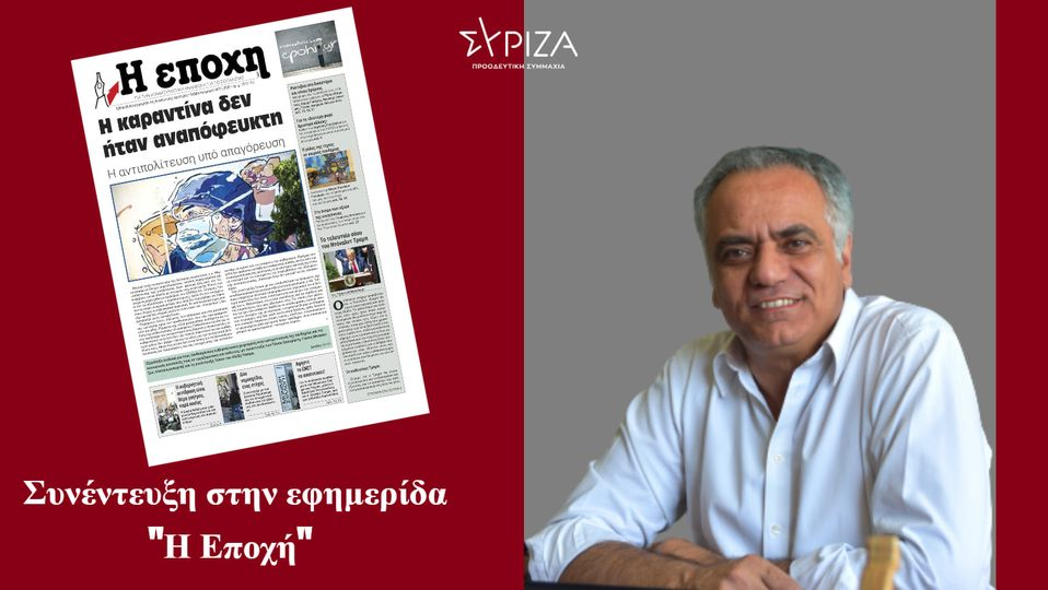 Συνέντευξη στην εφημερίδα «Η ΕΠΟΧΗ» και τον δημοσιογράφο Παύλο Κλαυδιανό