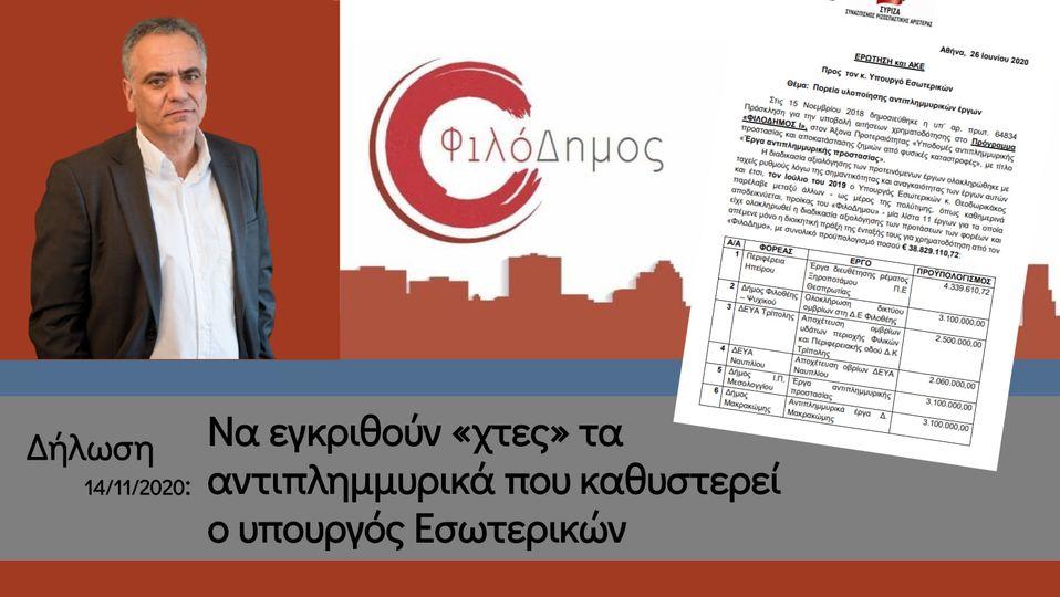 Να εγκριθούν «χτες» τα αντιπλημμυρικά που καθυστερεί ο Yπουργός Εσωτερικών