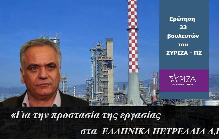 Ερώτηση 33 βουλευτών του ΣΥΡΙΖΑ – Προοδευτική Συμμαχία προς τους Υπουργούς Περιβάλλοντος και Ενέργειας, Εργασίας και Κοινωνικών Υποθέσεων