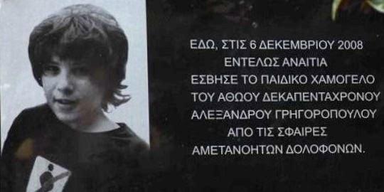 Δεν ξεχνάμε τον Αλέξανδρο Γρηγορόπουλο