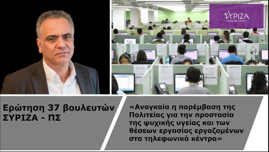 «Αναγκαία η παρέμβαση της Πολιτείας για την προστασία της ψυχικής υγείας και των θέσεων εργασίας εργαζομένων στα τηλεφωνικά κέντρα»