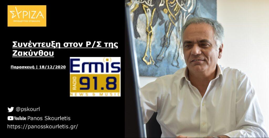 Συνέντευξη στον Ρ/Σ ΕΡΜΗΣ Radio 91.8 της Ζακύνθου, στη δημοσιογράφο Μαριλένα Παπαδάτου | Παρασκευή,18/12/2020
