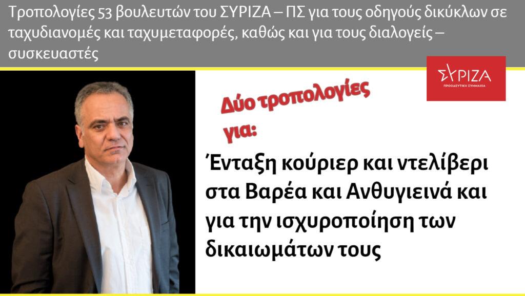 Τροπολογίες 53 βουλευτών του ΣΥΡΙΖΑ-ΠΣ για ένταξη κούριερ και ντελίβερι στα Βαρέα και Ανθυγιεινά και για την ισχυροποίηση των δικαιωμάτων τους