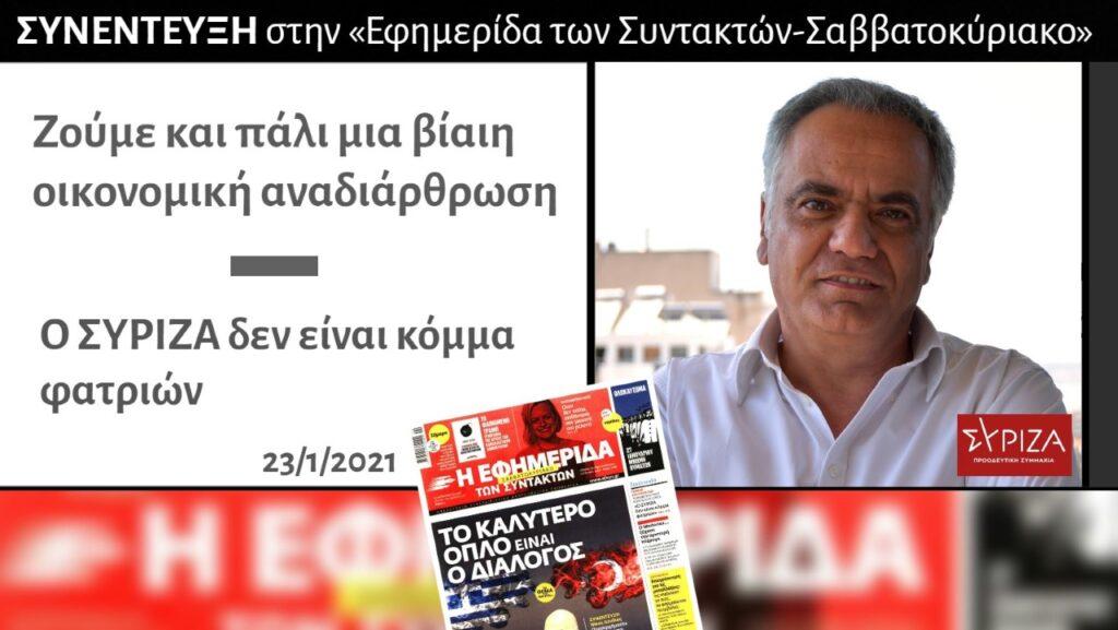 Ζούμε και πάλι μια βίαιη οικονομική αναδιάρθρωση – <br> Ο ΣΥΡΙΖΑ δεν είναι κόμμα φατριών