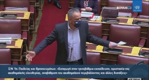Παρεμβάσεις, ως Κοινοβουλευτικός Εκπρόσωπος του ΣΥΡΙΖΑ-ΠΣ, κατά τη διάρκεια της συζήτησης του σ/ν του Υπ. Παιδείας | 10/2/2021