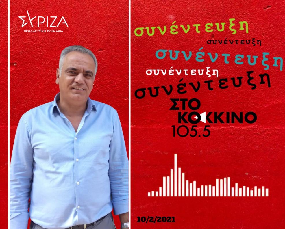 Συνέντευξη Στο Κόκκινο 105.5  | Τετάρτη 10/2/2021