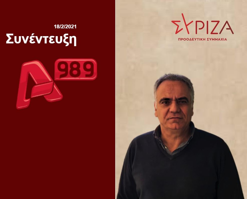 Συνέντευξη στον Alpha 98.9 | 18/2/2021