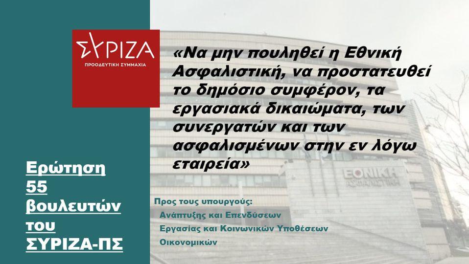 «Να μην πουληθεί η Εθνική Ασφαλιστική, να προστατευθεί το δημόσιο συμφέρον, τα εργασιακά δικαιώματα, των συνεργατών και των ασφαλισμένων στην εν λόγω εταιρεία»
