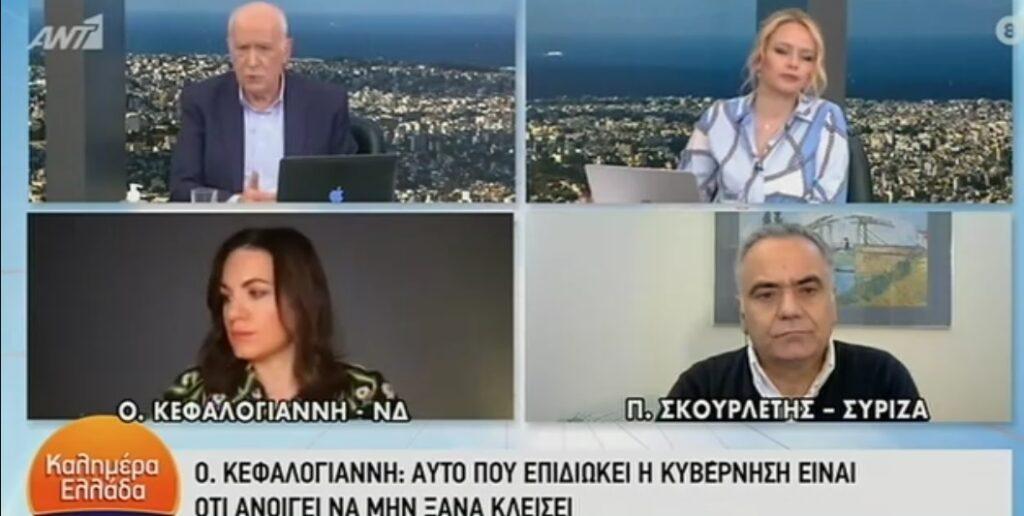 Συνέντευξη στην εκπομπή «Καλημέρα Ελλάδα» του ΑΝΤ1 με τον Γιώργο Παπαδάκη | Πέμπτη, 8/4/2021