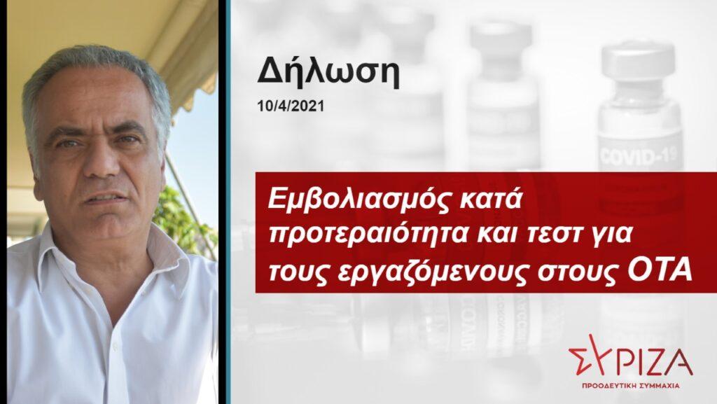 Εμβολιασμός κατά προτεραιότητα και τεστ για τους εργαζόμενους στους ΟΤΑ