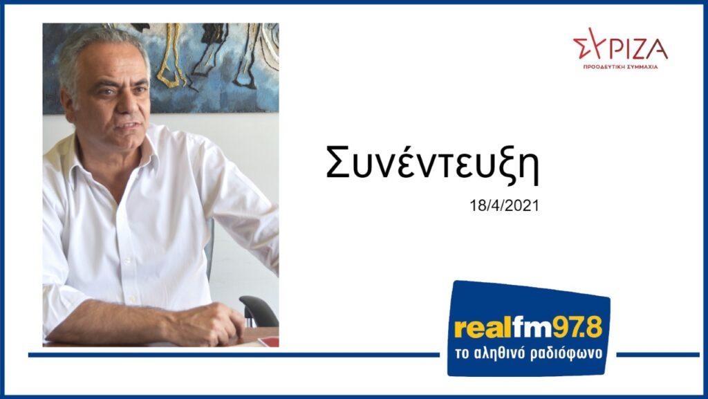 Συνέντευξη στον Ρ/Σ Real fm 97.8 | Κυριακή, 18/4/2021