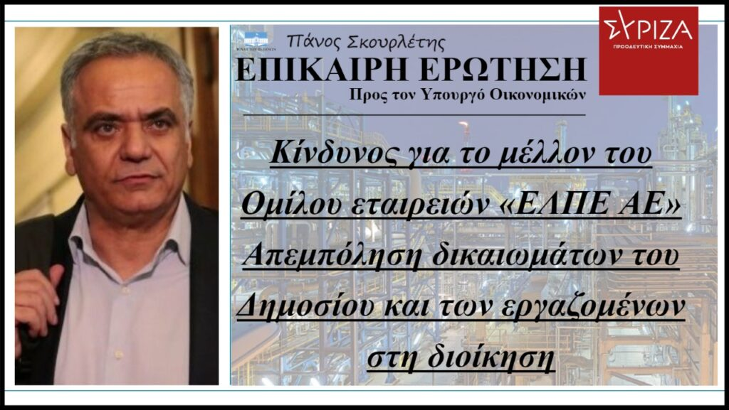 thumbnail_ΕΛΠΕ 1