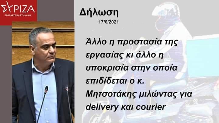 Άλλο η προστασία της εργασίας κι άλλο η υποκρισία στην οποία επιδίδεται ο κ. Μητσοτάκης μιλώντας για delivery και courier