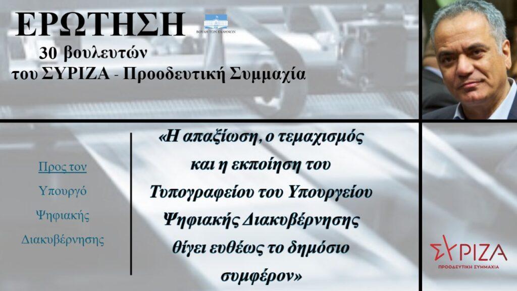 thumbnail_Ερωτηση telik;o