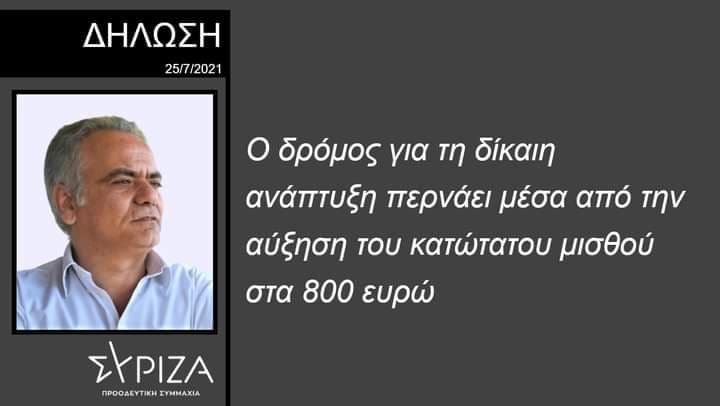 Ο δρόμος για τη δίκαιη ανάπτυξη περνάει μέσα από την αύξηση του κατώτατου μισθού στα 800 ευρώ