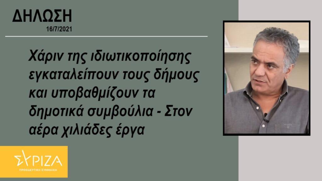 thumbnail_ΓΙΑ ΕΛΕΓΚΤΙΚΟ 2
