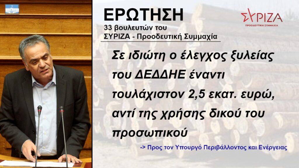 thumbnail_ΔΕΔΔΗΕ ΤΕΛΙΚΟ