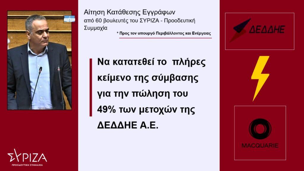 Βουλή, Αίτηση Κατάθεσης Εγγράφων:«Κοινοποίηση πλήρους κειμένου της υπό υπογραφή σύμβασης για την πώληση του 49% των μετοχών της ΔΕΔΔΗΕ Α.Ε.»