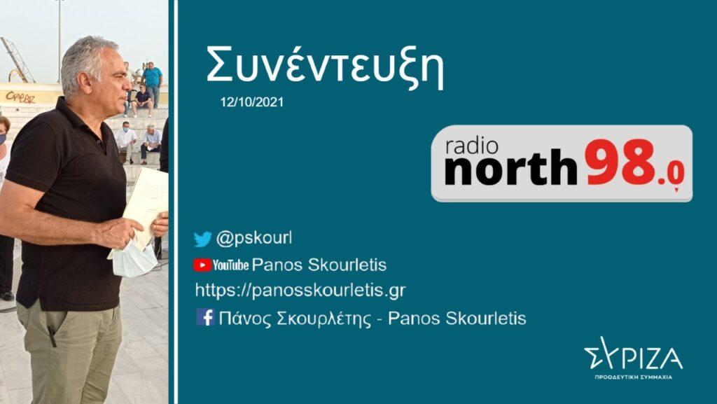 thumbnail_ΝΟΡΤH 2